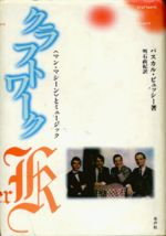 Kraftwerk: Man, Machine and Music, picture of cover, Japanese edition